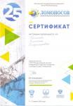 Сертификат участника Трошкова min