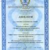 diplom Opaleva