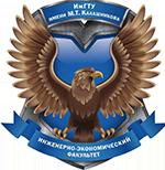 Инженерно-Экономический факультет